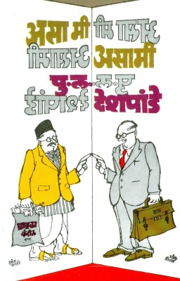 Buy Asa Mi Asami (Marathi) 27th Edition: Book