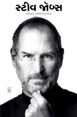 Buy Steve Jobs (Gujarati): Book