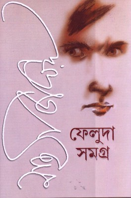 Buy Feluda Samagra (I & II), Box-set (Bengali) 1stReprint Edition: Book
