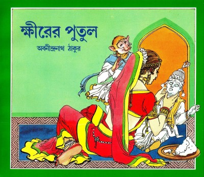 Buy Khirer Putul (Bengali): Book