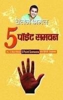 5 Point Someone (Hindi) (Hardcover)