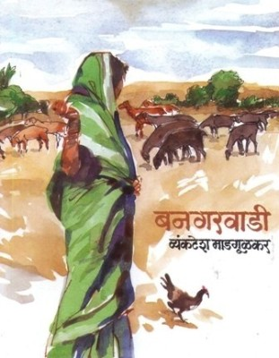 Buy Bangarwadi. 25rd Edition. (Marathi): Book