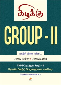 Tnpsc vao exam books free download
