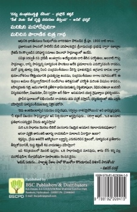 The Immortals Of Meluha Now Available In Telugu ! - Old