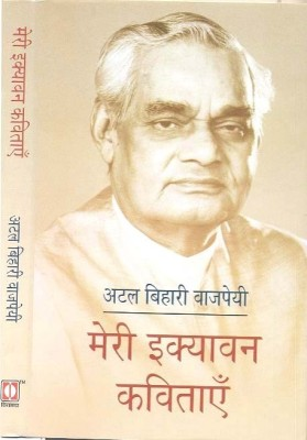 Buy Meri Ikyavana Kavitaem (Hindi) 1. samskarana Edition: Book