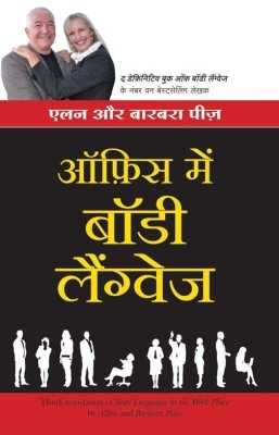Buy Office Mein Body Language (Hindi): Book