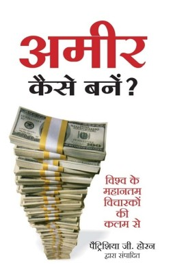 Buy Ameer Kaise Bane (Hindi): Book