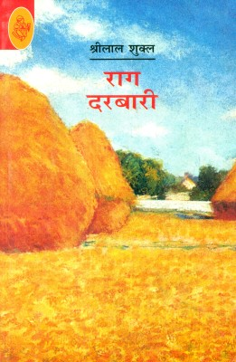 Buy Raag Darbari (Hindi): Book