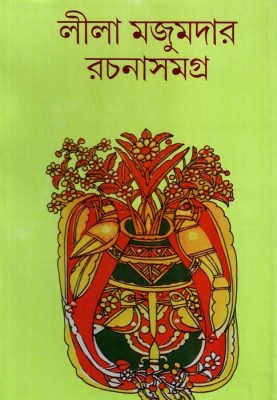 Buy Lila Majumder Samagra Vol.4: Regionalbooks